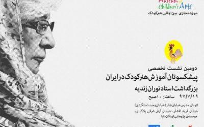 دومین نشست تخصصی پیشکوستان آموزش هنر به کودک در ایران
