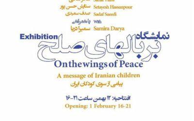 نمایشگاه «بر بال های صلح»