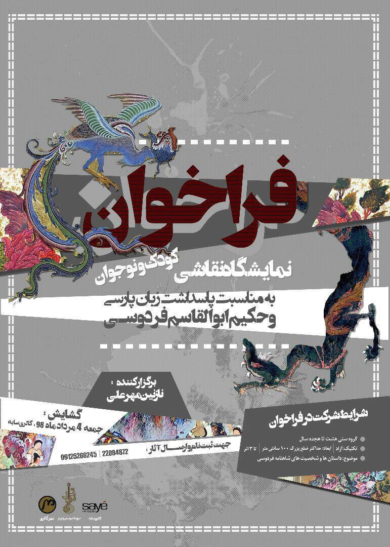 فراخوان نمایشگاه نقاشی کودک و نوجوان